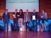 Номинация «Право и образование»