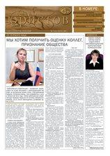 Газета Клую Юристов №2