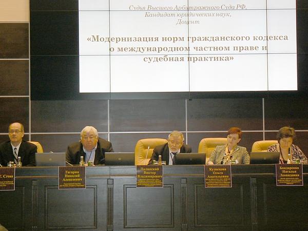 Пленарное заседание Третьего Пермского конгресса учёных-юристов