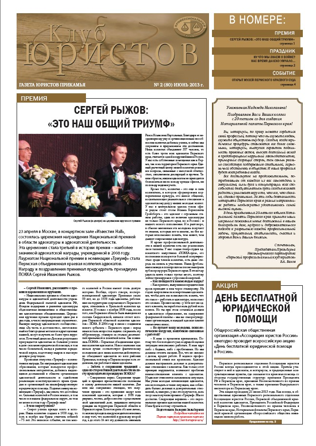 газета Клуб юристов