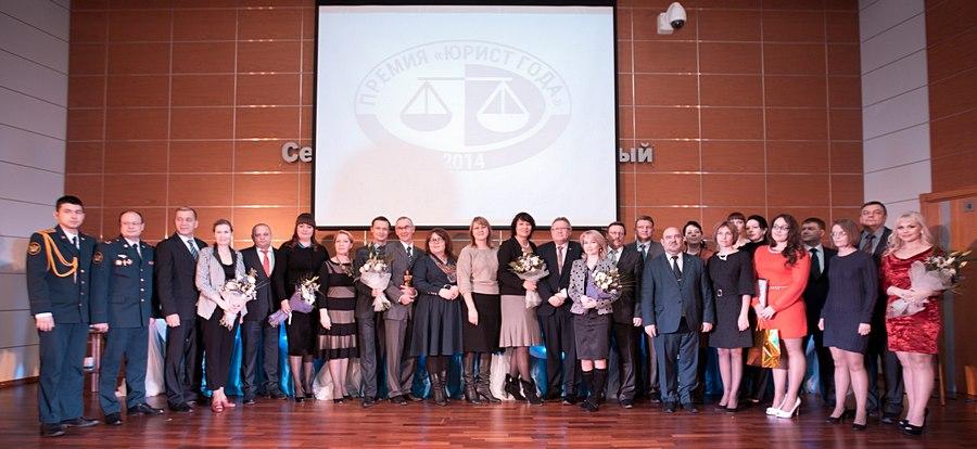"""Премия """"Юрист года -2014"""""""