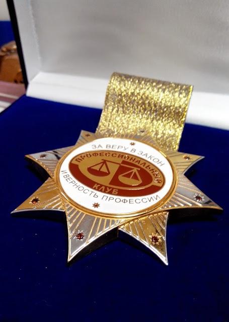 За веру в закон и верность профессии