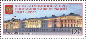 марка_Конституционный суд РФ