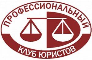 Логотип Клуба Юристов